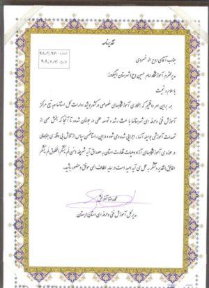 دریافت لوح تقدیر از مدیر کل سازمان آموزش فنی و حرفه ای استان لرستان